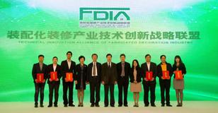 中国住博会2021年北京国际住宅产业暨建筑工业化产品与设备博览会